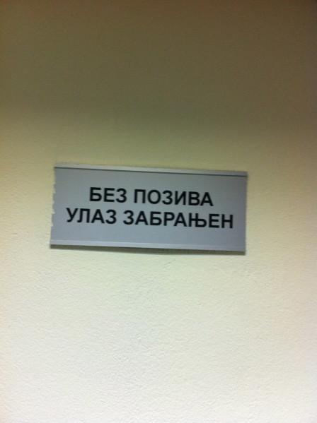 ulaz zabranjen